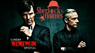 Sherlock Holmes Sunday Suspense Special 2020
