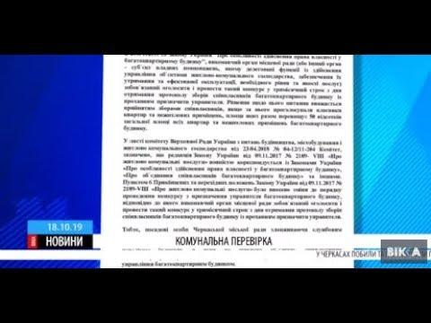 ТРК ВіККА: Слідчі перевірять документи департаменту й управлінської фірми Черкас