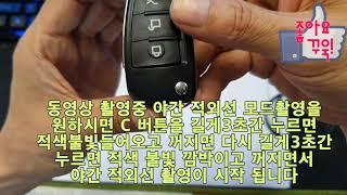 장스 TV 초소형카메라 차키리모컨 캠코더 키카메라 고화…