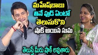 Mahesh Babu Revealed his Food Secret to anchor suma | Mahesh Babu Interview | Friday Poster