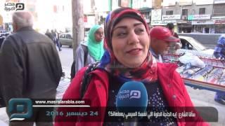 بالفيديو| سألنا الشارع: إيه الحاجة الحلوة اللي نفسك السيسي يعملهالك