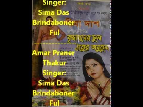 Vokti Giti Sima Das Praner Thakur