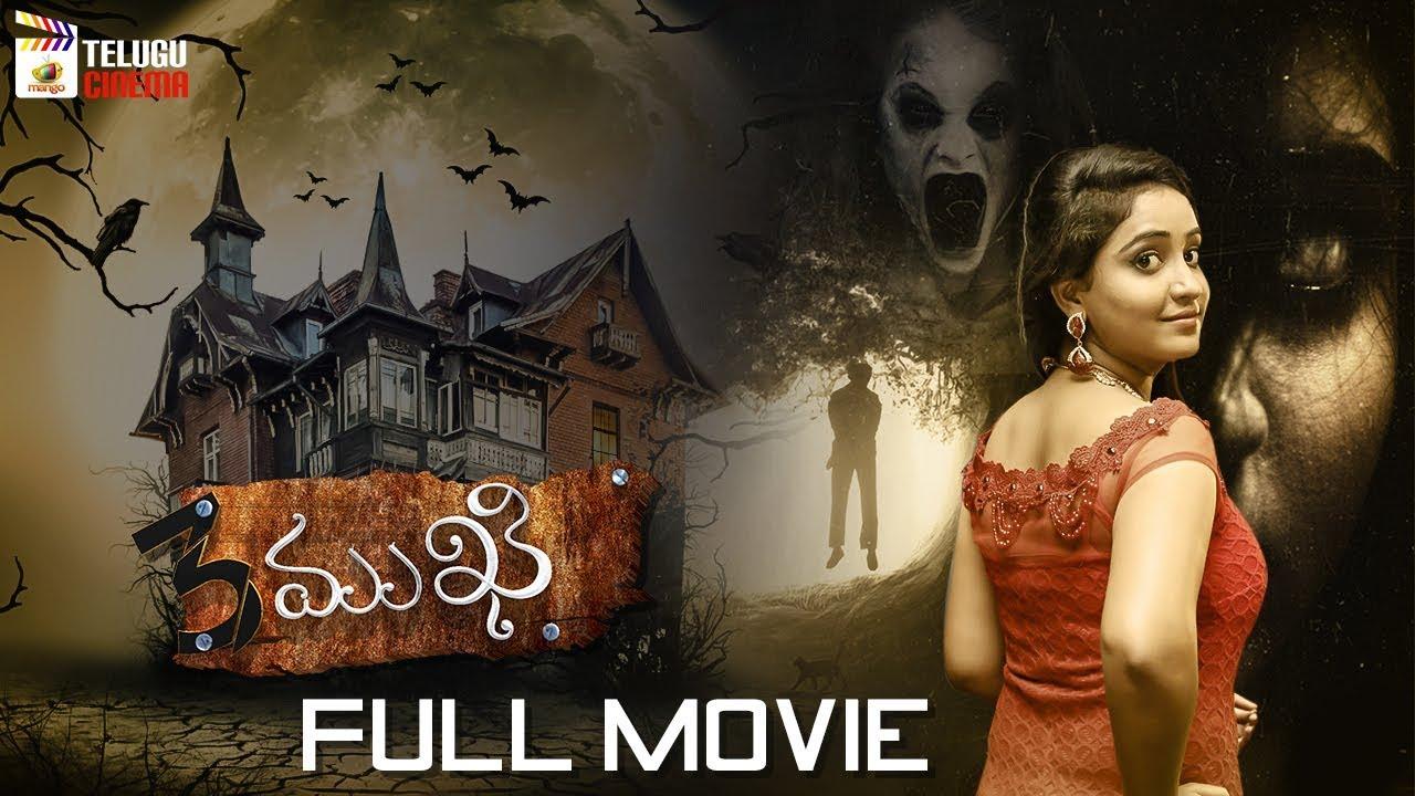 3 Mukhi 2019 Telugu Horror Movie 4K   2019 Latest Telugu Movies   Aishwarya   Mango Telugu Cinema