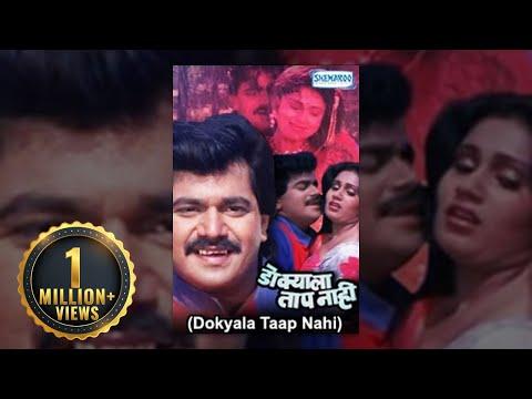Dokyala Taap Nahi (1990) - Laxmikant Berde - Varsha Usgaonkar - Priya Arun - Sudhir Joshi