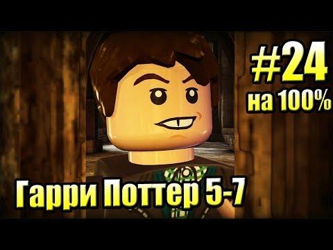 LEGO Harry Potter Years 5-7 #24 — Полный Открытый мир на 100% {PS4} прохождение