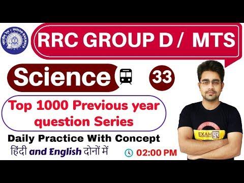 Class- 33 ||#RRC GROUP D /  MTS  || Science || by Sameer Sir || महत्वपूर्ण प्रश्न