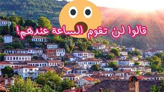 نهاية العالم وهذه القرية ستنجو من الدمار....!!