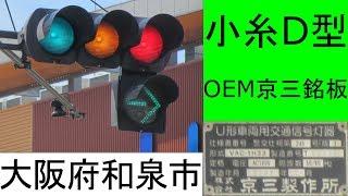 小糸OEM京三銘板 thumbnail