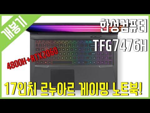 [개봉기] 17인치 르누아르 게이밍 노트북! - 한성컴퓨터 TFG7476H SSD 500GB