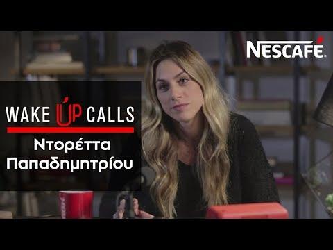 Nescafé Wake Up Calls - Ντορέττα Παπαδημητρίου | NESCAFÉ Greece