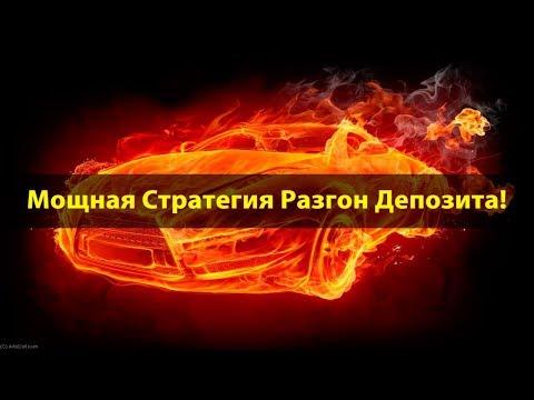 Стратегия Разгона Депозита на Форекс! Как легко делать 10000 рублей в день!