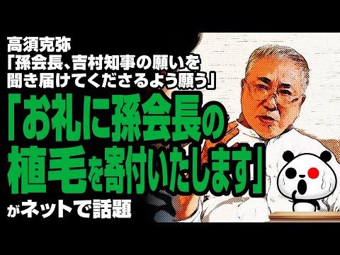2020年4月20日 高須克弥「孫会長、吉村知事の願いを聞き届けてくださるようお願いいたします」が話題