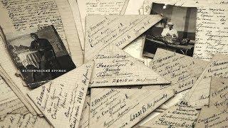 Письма войны. (исторический кружок