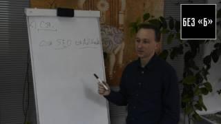 Налаштування AdWords - Семантичне ядро для Google AdWords - Курси БЕЗ ''B''