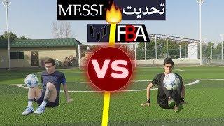 شاب عربي يتحدى ميسي فالمهارات!!! | CHALLENGE VS MESSI