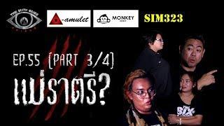 EP 55 Part 3/4 The Sixth Sense คนเห็นผี : แม่ราตรี?