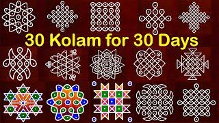 30 Kolam for 30 days | Small Apartment Muggulu design | Easy Rangoli designs | RangRangoli designs
