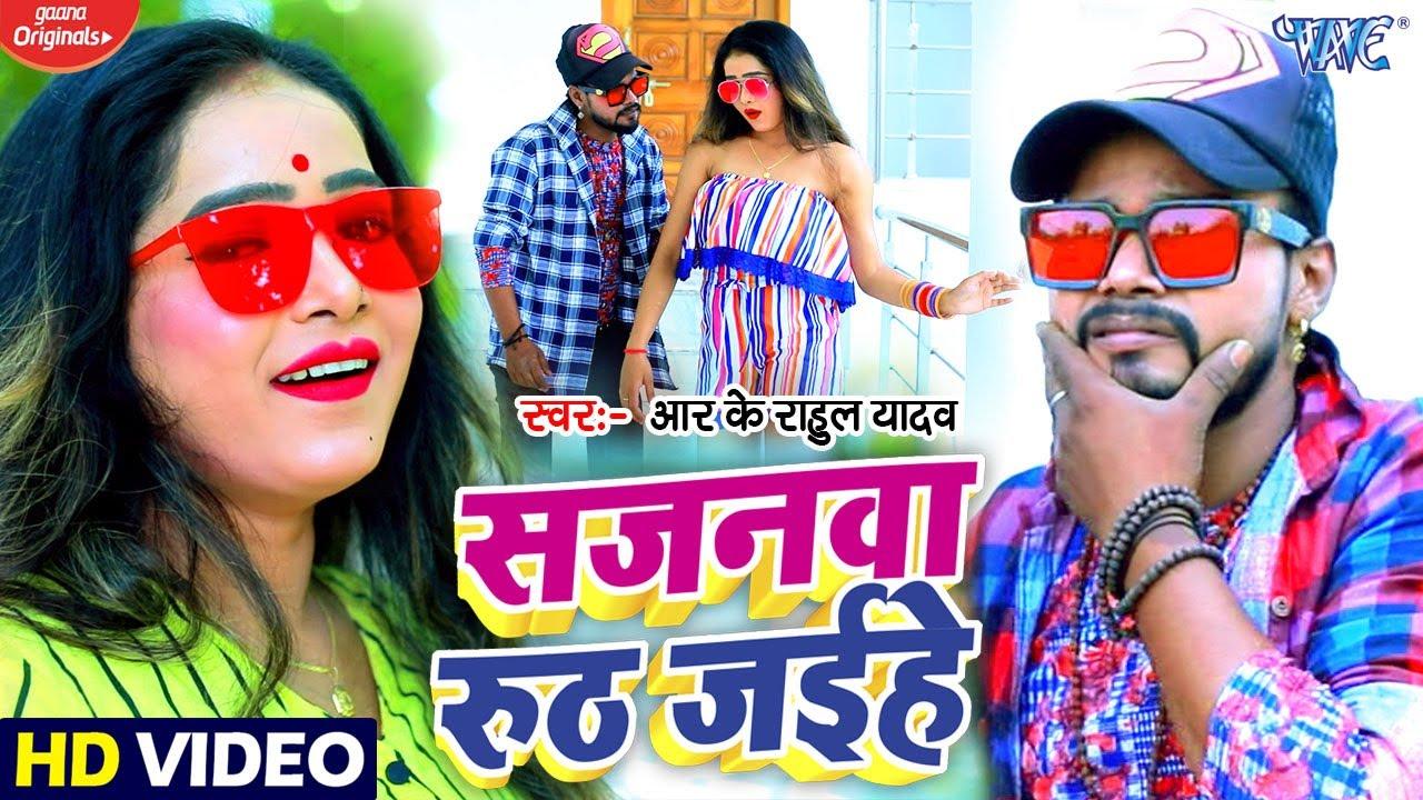 #Video - इस गाने का कोई तोड़ नहीं - सजनवा रूठ जईहे - Sajanwa Ruth Jaihe - #RK Rahul Yadav - #New Song