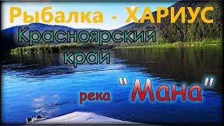Рыбалка на Хариуса. Уха из свежей рыбы. Сплав по реке Мана. Нарва. Унгуты