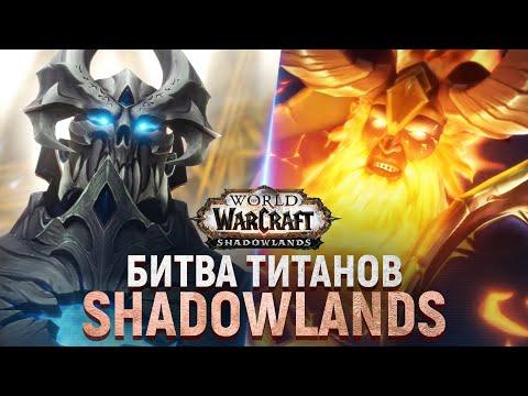 ТЮРЕМЩИК СРАЗИТСЯ С САРГЕРАСОМ В ФИНАЛЕ! [ТЕОРИЯ]   Shadowlands - Обновление 9.2