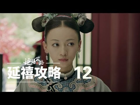 延禧攻略 12   Story of Yanxi Palace 12(秦岚、聂远、佘诗曼、吴谨言等主演)