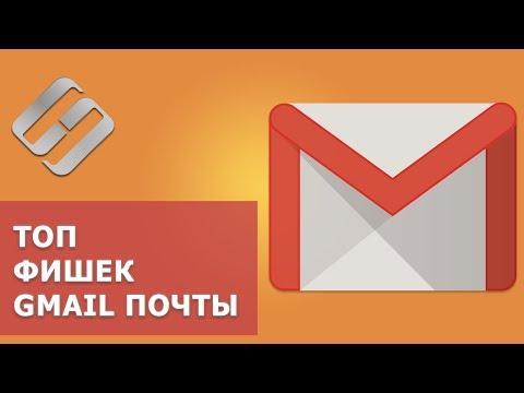 📧 Топ фишек Gmail: самоуничтожающиеся письма, автономная работа, напоминания, отказ от рассылки