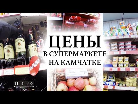 Цены на Камчатке (Обзор сетевого супермаркета «Шамса»)