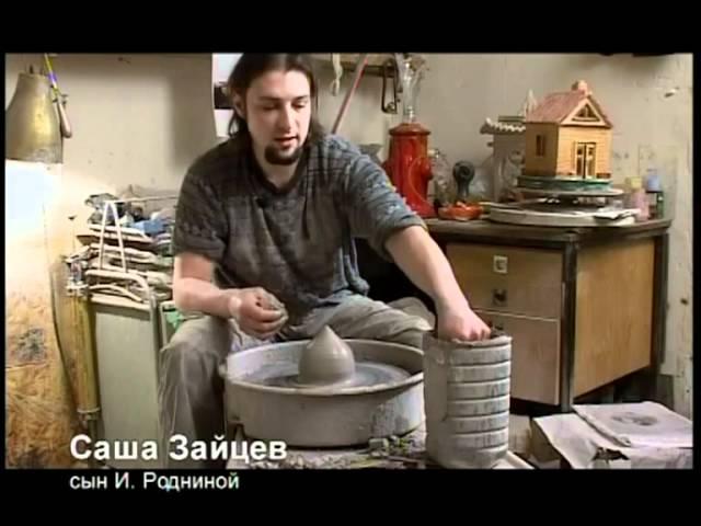 """""""Ирина Роднина. Непобедимая"""", 2009 г."""