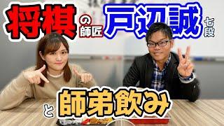 かりんチャンネル初のコラボ企画です✨ 戸辺誠七段のチャンネルでのコラボ動画はこちら [戸辺チャンネル] ...