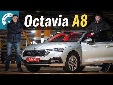 ПОЛНЫЙ РАЗБОР Octavia A8 1.4TSI Aisin 8AT Ambition