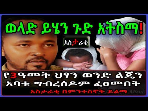 Ethiopia: ወላድ አትስማ! ህፃኑ ወንድ ልጄን አባቱ [በመቀመጫዉ በኩል ተገናኘዉ] አስታራቂ በምንተስኖት ይልማ #SamiStudio