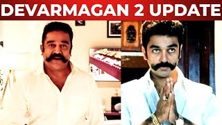 BREAKING : Kamal Haasan Breaking Announcement On Devar Magan 2 !!