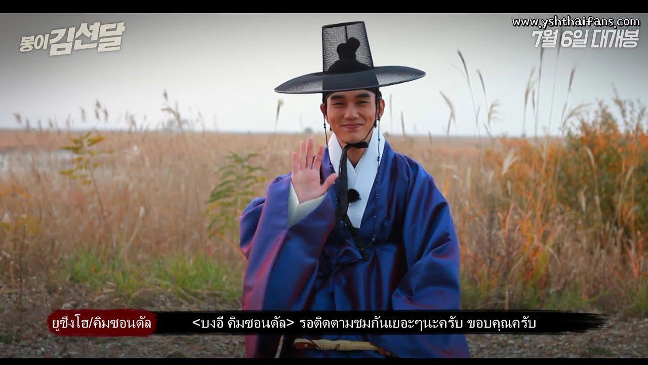 Photo of ยู ซึง-โฮ ภาพยนตร์ – [ซับไทย] เบื้องหลังการถ่ายทำภาพยนตร์ 'บงอี คิมซอนดัล' (봉이 김선달 Bong-I KimSeondal) 2016