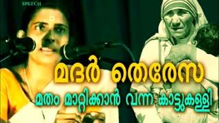 Sasikala teacher speech against Mother Teresa | മതം മാറ്റിക്കാന് വന്ന കാട്ടുകള്ളി