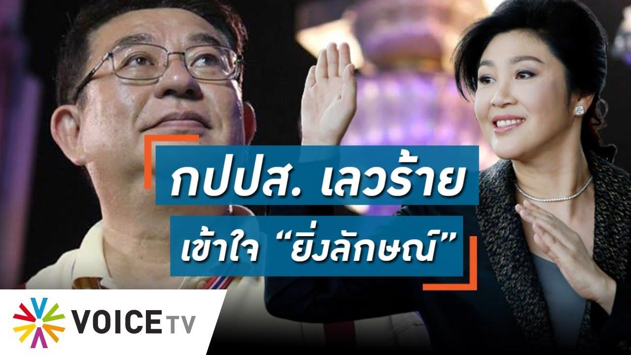 """Talking Thailand - """"กปปส."""" ****ร้ายกว่าที่คิด ผลักมิตรอย่าง อ.เจิมศักดิ์ให้ตาสว่าง? [หรือแค่  อกหัก]"""