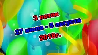 """Фестиваль """"Большая перемена"""" 2018    3 поток"""