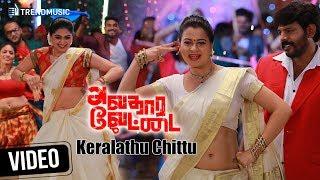 avathara-vettai-tamil-movie-naa-keralathu-chittu-song-vr-vinayak-michael-trendmusic