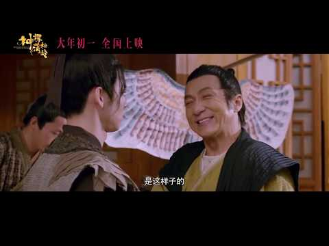 the-knight-of-shadows-:-between-yin-and-yang---chinese-trailer-#3
