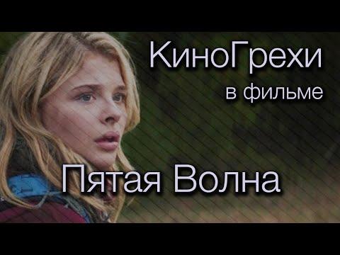КиноГрехи в фильме Пятая Волна | KinoDro