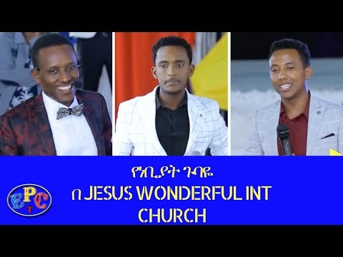 """MUST WATCH"" የነቢያት ጉባዬ በ JESUS WONDERFUL INT CHURCH WITH MAJOR PROPHET ISRAEL DANSA 21 JAN 2017"