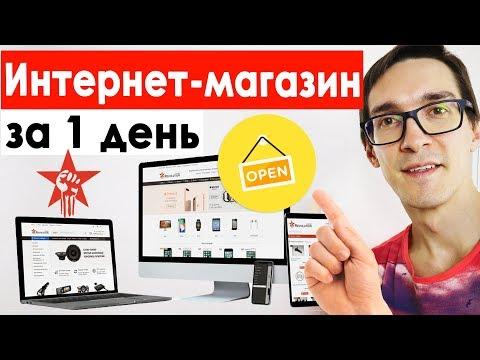 Создание интернет магазина на Opencart на шаблоне Revolution. Интернет магазин с нуля по шагам