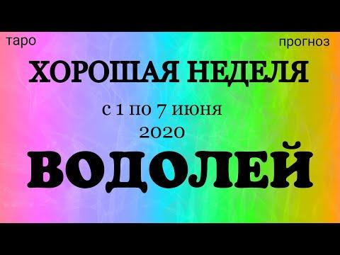 ВОДОЛЕЙ (1 - 7 июня 2020). Недельный таро прогноз на Ленорман. Тароскоп.