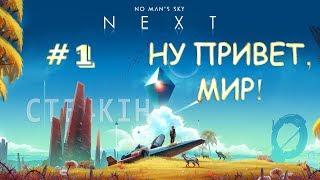 No Man's Sky #1 |  НУ ПРИВЕТ, МИР!