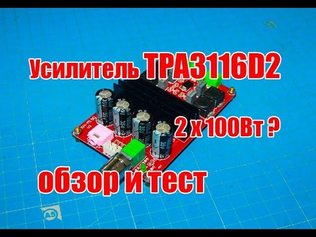 """Усилитель D класса на TPA3116D2 """"100+100 Вт"""", обзор и тест"""