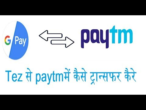 How To Transfer Money From TEZ App To Paytm  How To Transfer Money From Google Pay To Paytm