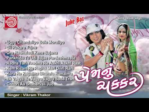 VIKRAM THAKOR | New Gujarati Songs | Premnu Chakkar | Part 2 | Romantic Love Songs | Audio JUKEBOX