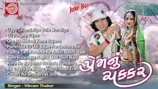 VIKRAM THAKOR | New Gujarati Songs | Premnu Chakkar | Part 2 | Romantic Love Songs | Audio JUKEBOX