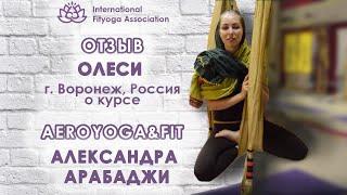 Обучение курсы инструкторов йоги в гамаке. Отзыв Олеси из Воронежа