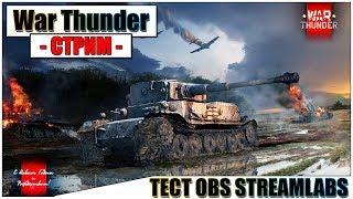 War Thunder - ВОСКРЕСНЫЙ СТРИМ, ПРОБУЮ OBS STREAMLABS | Паша Фриман🔴