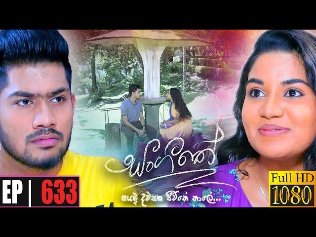 Sangeethe | Episode 633 24th September 2021